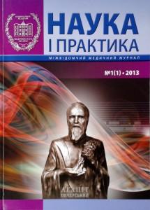 НАУКА І ПРАКТИКА №1(1) 2013 Стр. 25-39