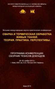 Тезисы докладов 12_2014