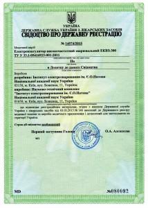 Сертификат/Certificate