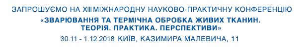 614x96_baner-ukr